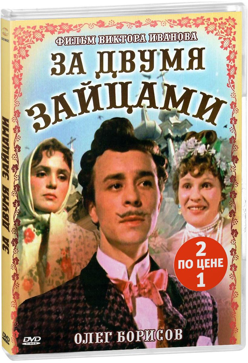 Кинокомедия: Женитьба Бальзаминова / За двумя зайцами (2 DVD)