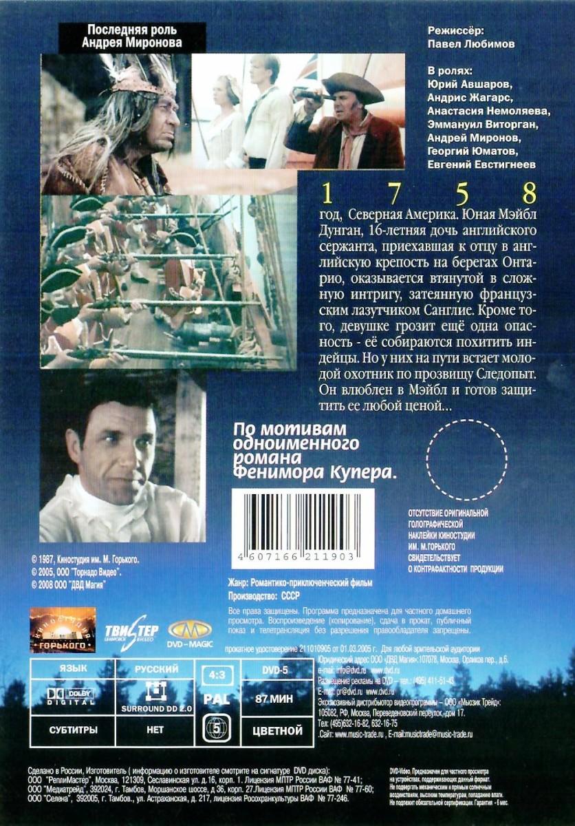 Экранизация.  Купер Д:  Зверобой.  1-2 серии / Следопыт (2 DVD) DVDМагия