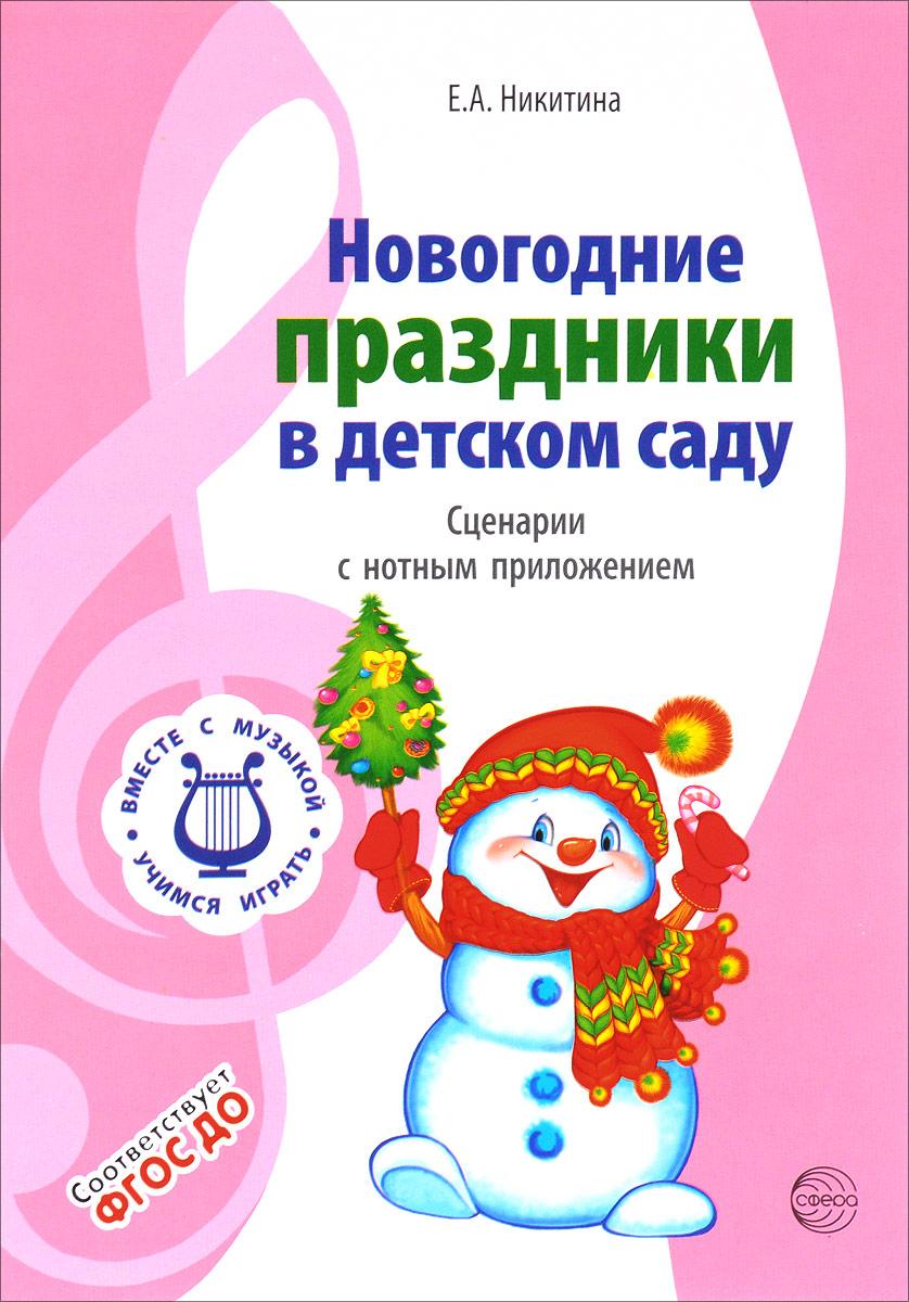 Новогодние праздники в детском саду. Сценарии с нотным приложением