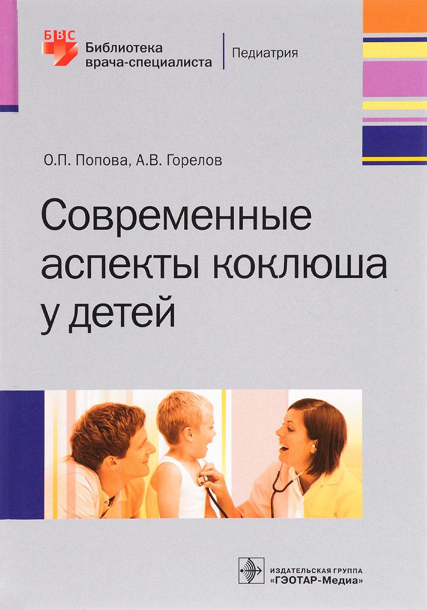 О. П. Попова, А. В. Горелов Современные аспекты коклюша у детей