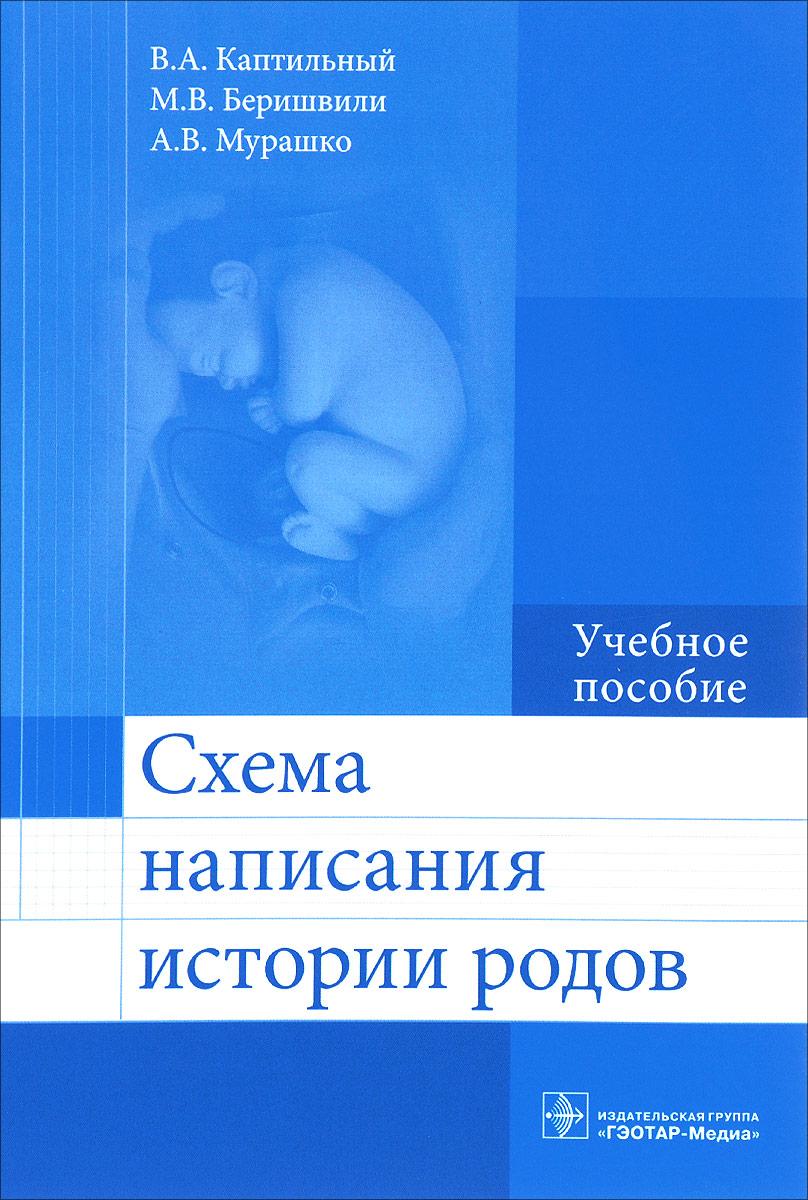 Схема написания истории родов. Учебное пособие