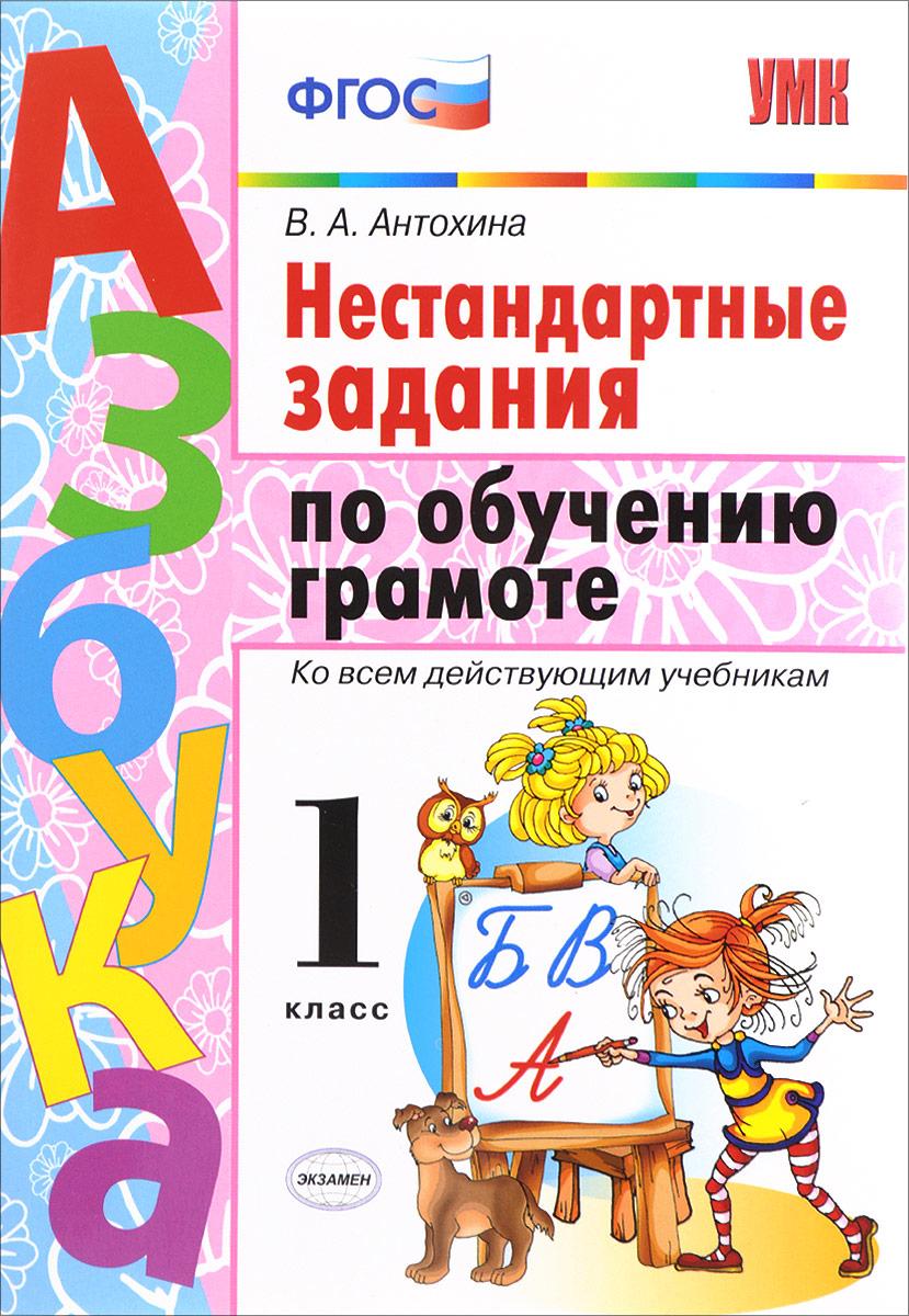 В. А. Антохина Обучение грамоте. 1 класс. Нестандартные задания