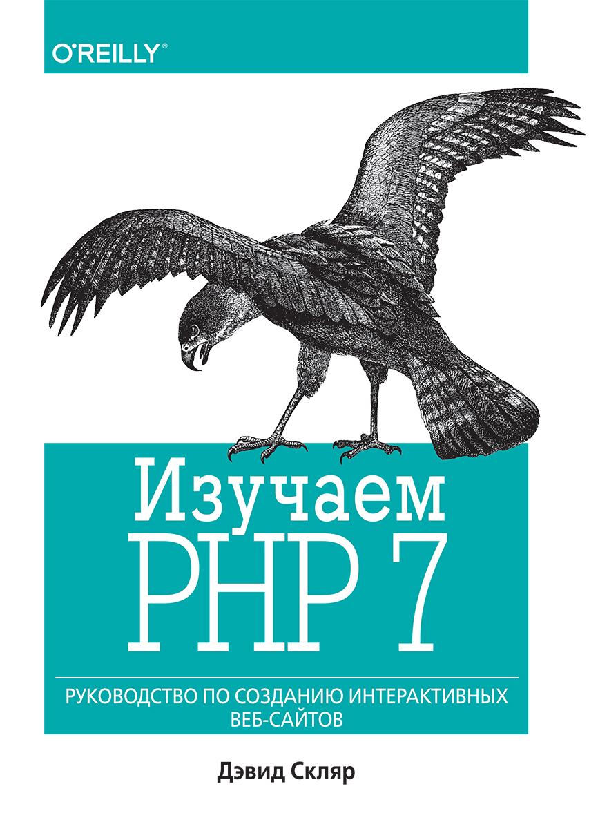 Давид Скляр Изучаем PHP 7. Руководство по созданию интерактивных веб-сайтов license php
