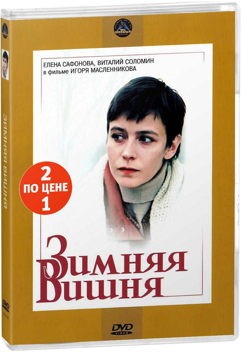 2в1 Женский роман: Зимняя вишня. Фильм 1 и 2 (2 DVD) блокада 2 dvd