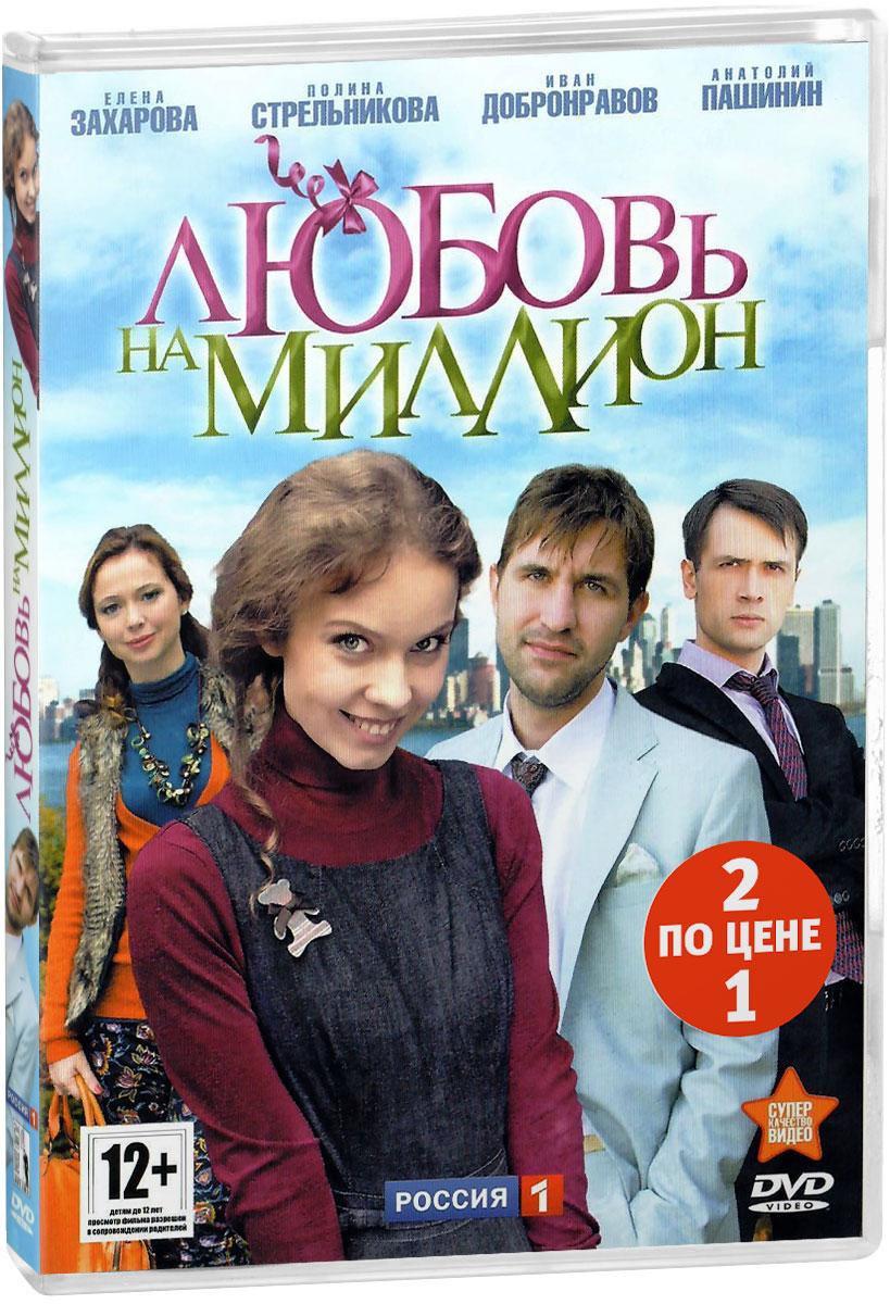 2в1 Сериальный хит: Любовь на миллион. 01-08 серии / Идеальный брак. 01-08 серии (2 DVD)