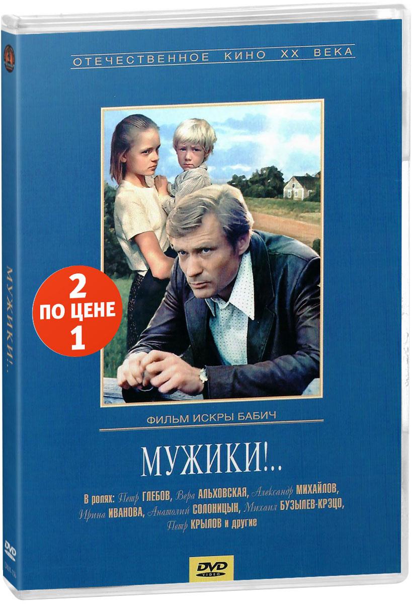 Фото Мелодрама: Мужики!.. / Одиноким предоставляется общежитие (2 DVD) тарифный план