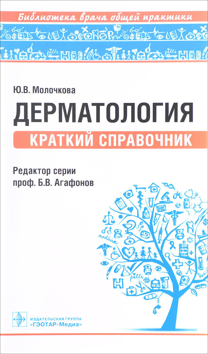 Дерматология. Краткий справочник. Ю. В. Молочкова
