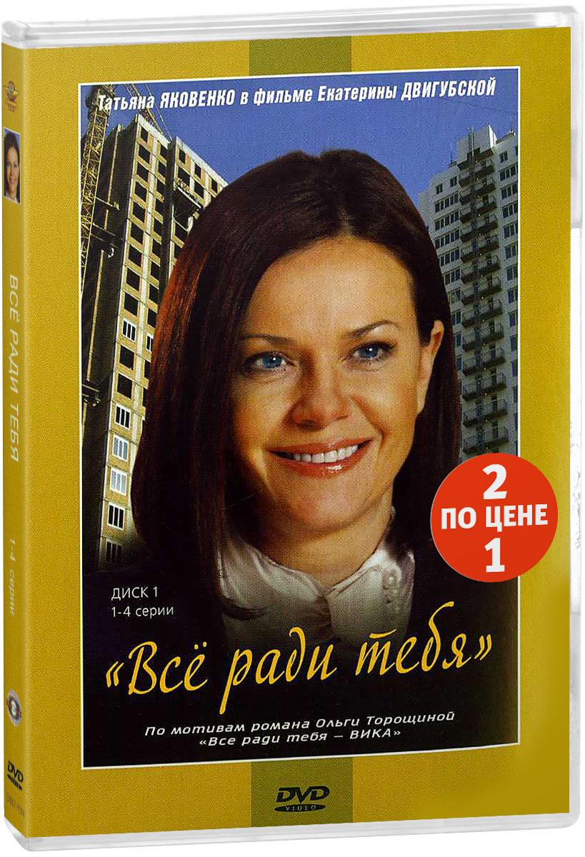 Сериальный хит: Всё ради тебя. 1-8 серии (2 DVD) сериальный хит мушкетеры двадцать лет спустя 1 4 серии 2 dvd