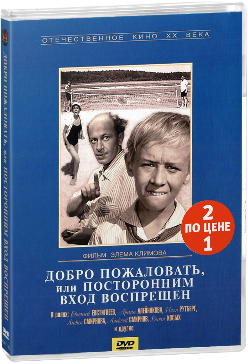 По дорогам детства: Добро пожаловать или посторонним вход воспрещён / Республика ШКИД (2 DVD)