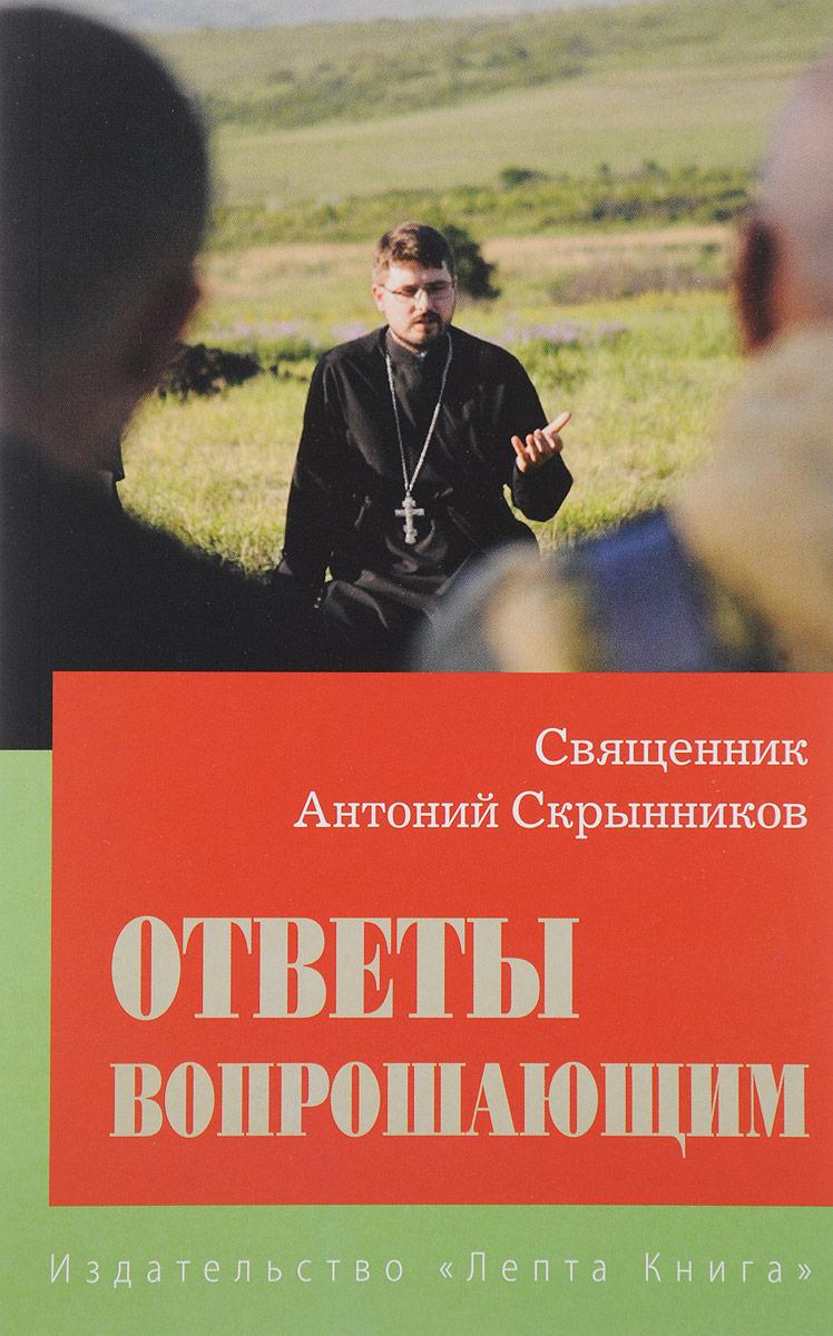 Священник Антоний Скрынников Ответы вопрошающим айнден р спросите у медиума ответы на ваши часто задаваемые вопросы о духовной жизни