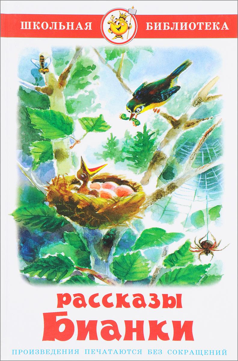 Виталий Бианки Рассказы Бианки художественные книги детиздат рассказы и сказки хитрый лис и умная уточка в бианки