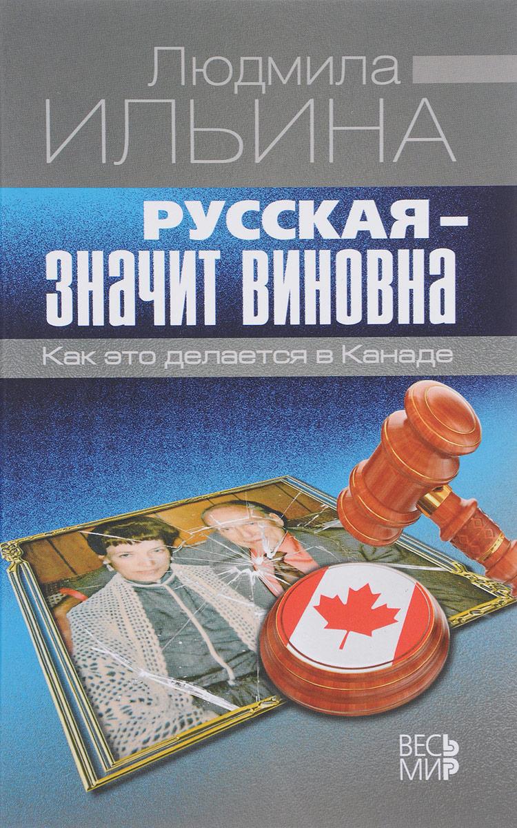 Русская - значит виновна. Как это делается в Канаде
