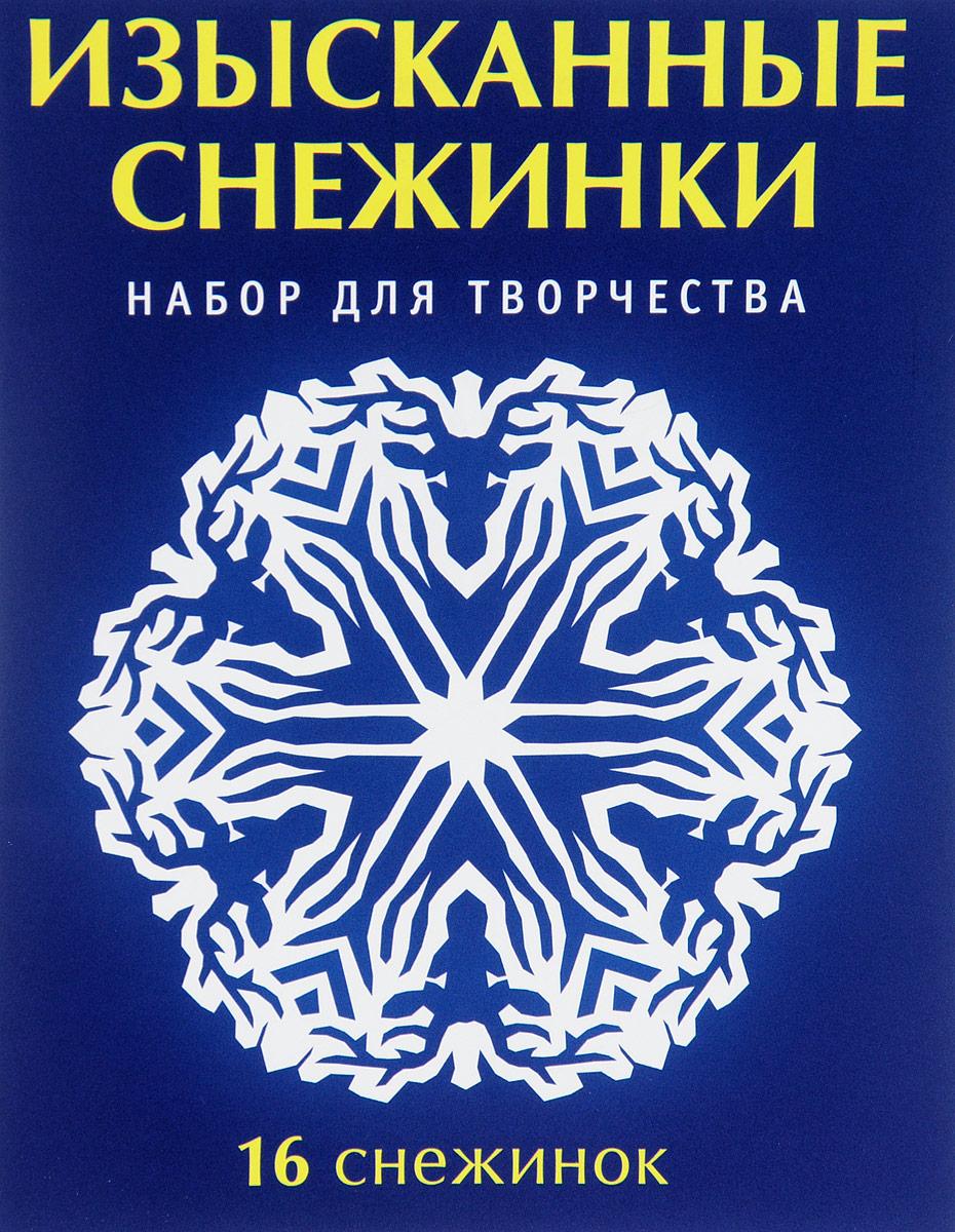 В. Серова, Ю. Серов Изысканные снежинки. Набор для творчества