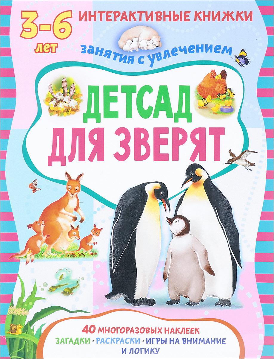 Детсад для зверят. Книжка с многоразовыми наклейками ISBN: 978-5-94464-266-0