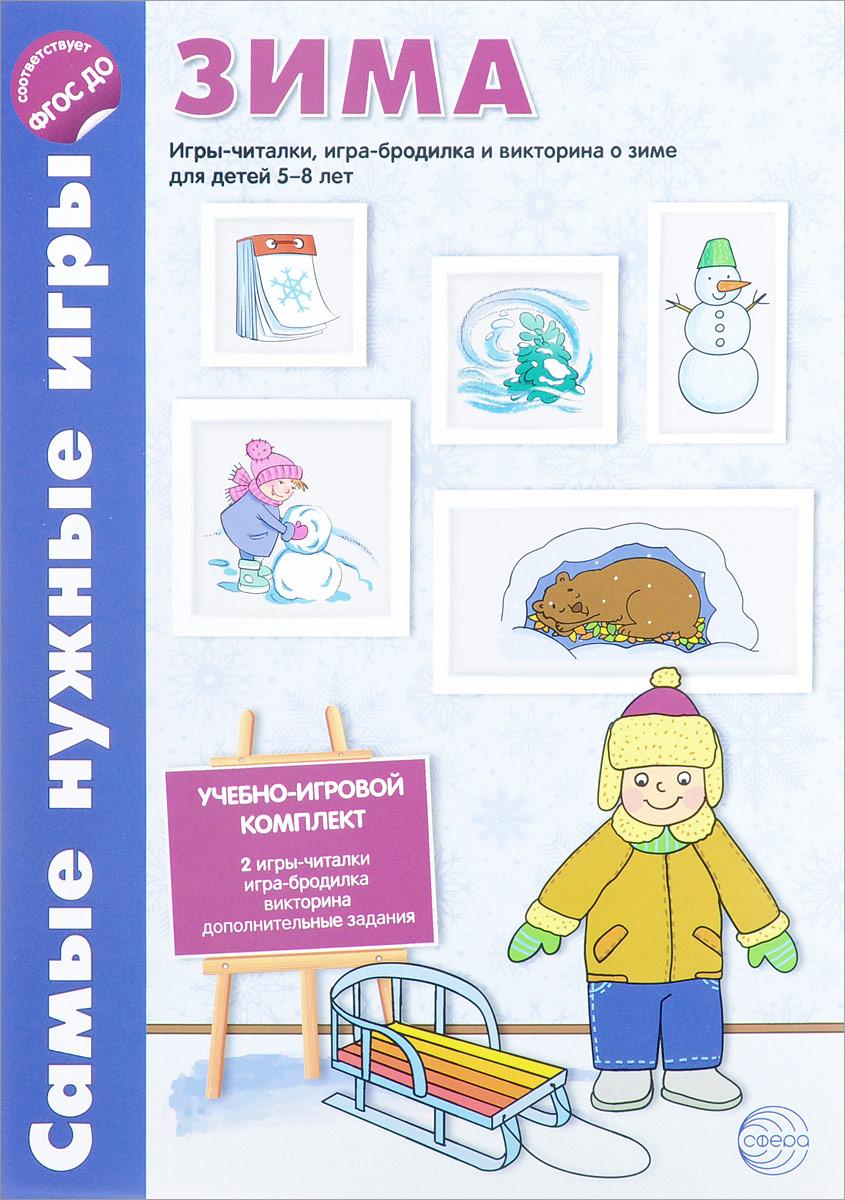 Зима. Игры-читалки, игра-бродилка и викторины о временах года для детей 5-8 лет