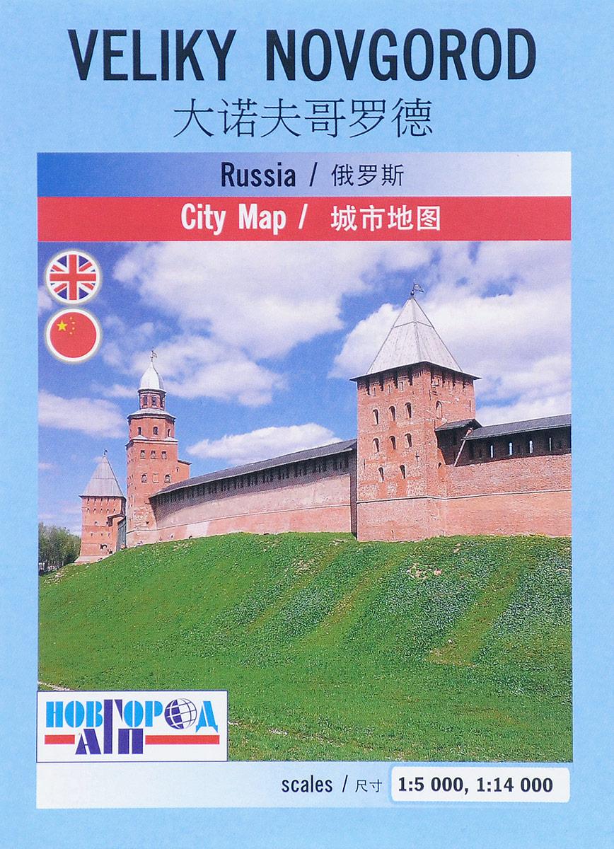 Великий Новгород. Карта щелково план города карта окрестностей