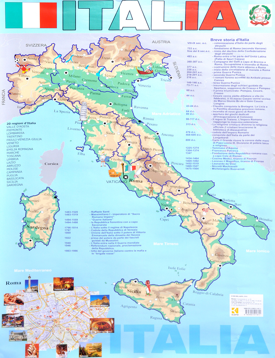Italia. Карта