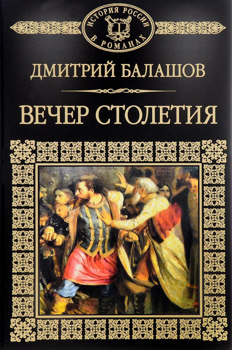 Дмитрий Балашов Святая Русь. Книга 3. Вечер столетия