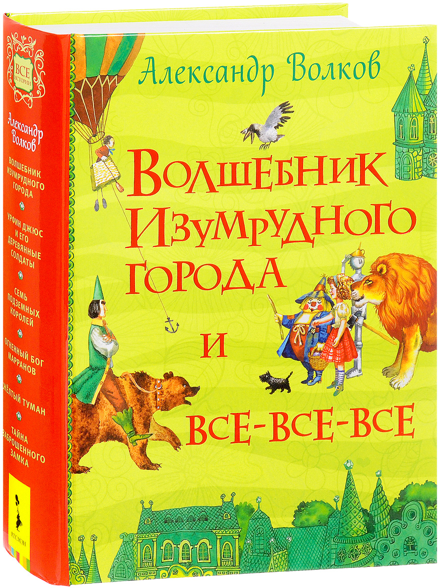 Александр Волков Волшебник Изумрудного города и все-все-все художественные книги росмэн волков александр семь подземных королей