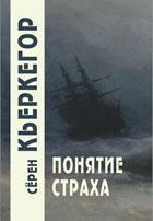 Серен Кьеркегор Понятие страха кьеркегор с понятие страха