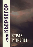 Серен Кьеркегор Страх и трепет кьеркегор с страх и трепет