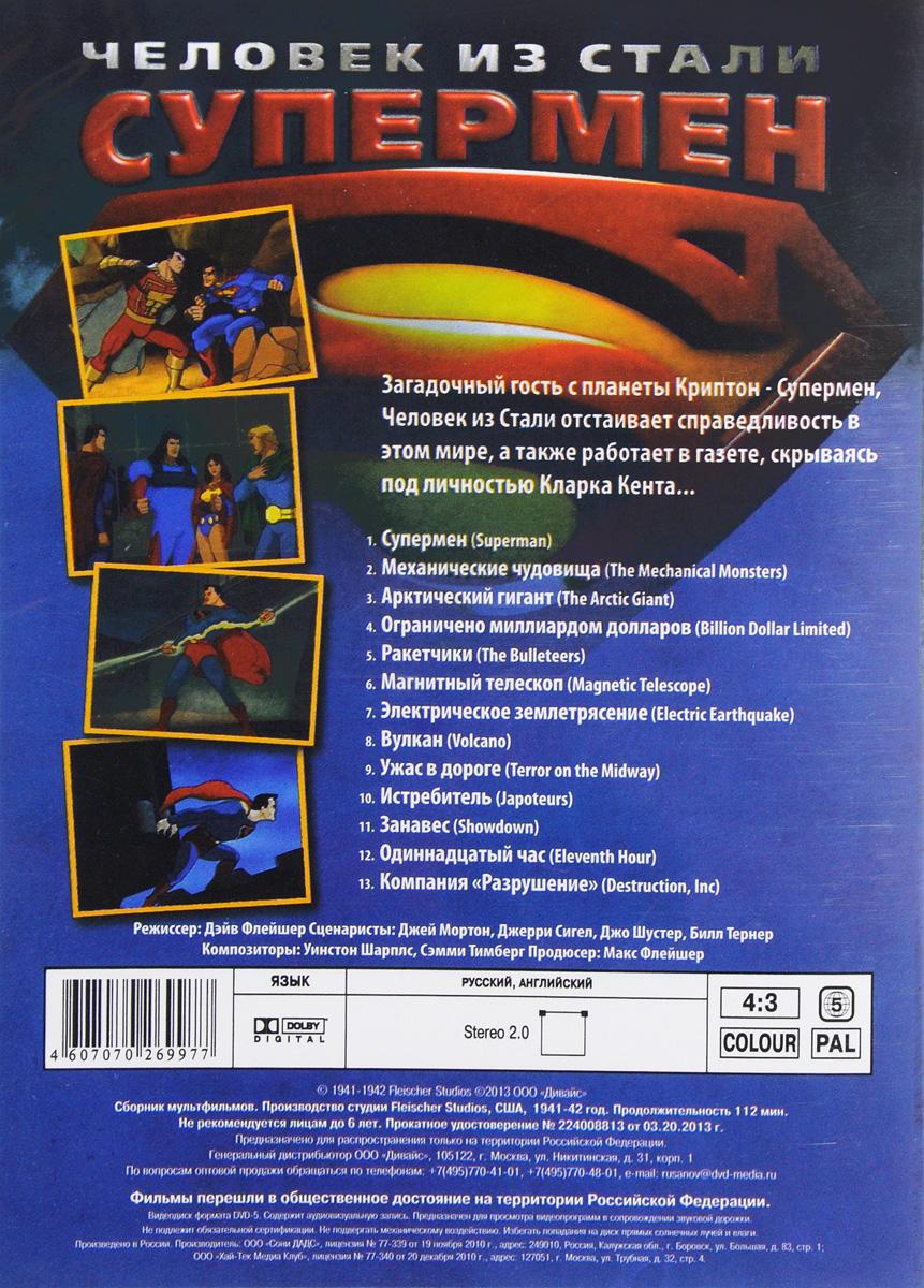 Супермен:  Человек из стали Fleischer Studios