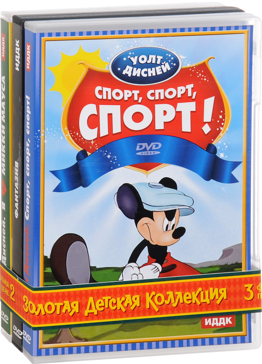 3=2 Золотая детская коллекция: Walt Disney. Микки Маус (сб. м-ф): Я люблю Микки Мауса / Спорт, спорт, спорт / Фантазия (3 DVD)