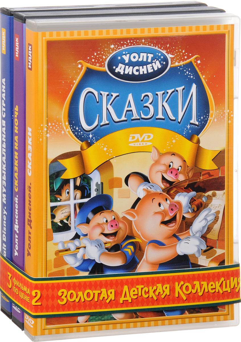 3=2 Золотая детская коллекция: Walt Disney. Сказки (сб. м-ф): Сказки / Сказки на ночь / Музыкальная страна (3 DVD)