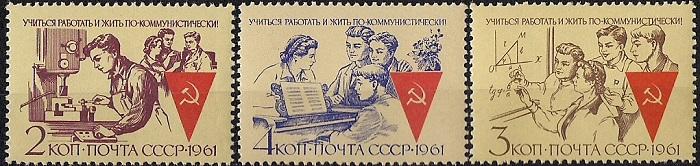 1961. Жить по-коммунистически! № 2626 - 2628о. Марки. Серия