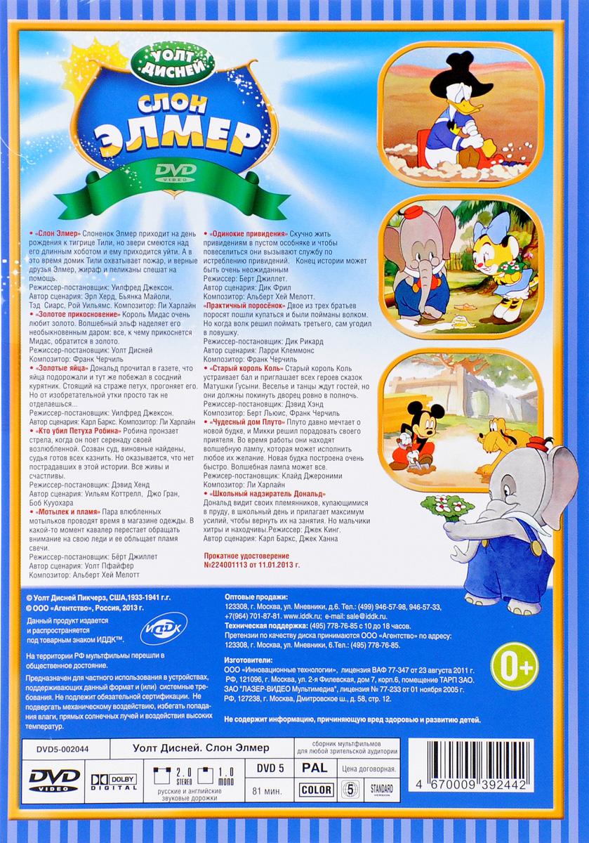 Уолт Дисней:  Слон Элмер Walt Disney Pictures