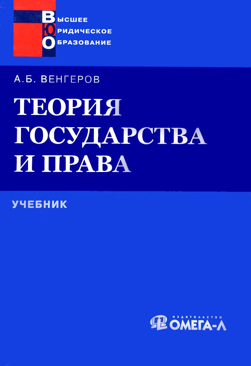 А. Б. Венгеров Теория государства и права. Учебник сколько стоит купить права категории b