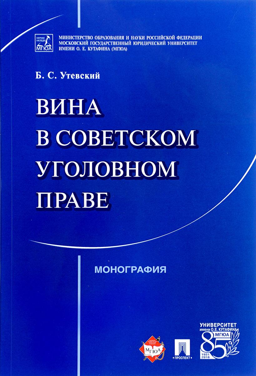 Б. С. Утевский Вина в советском уголовном праве сколько стоит купить права категории b