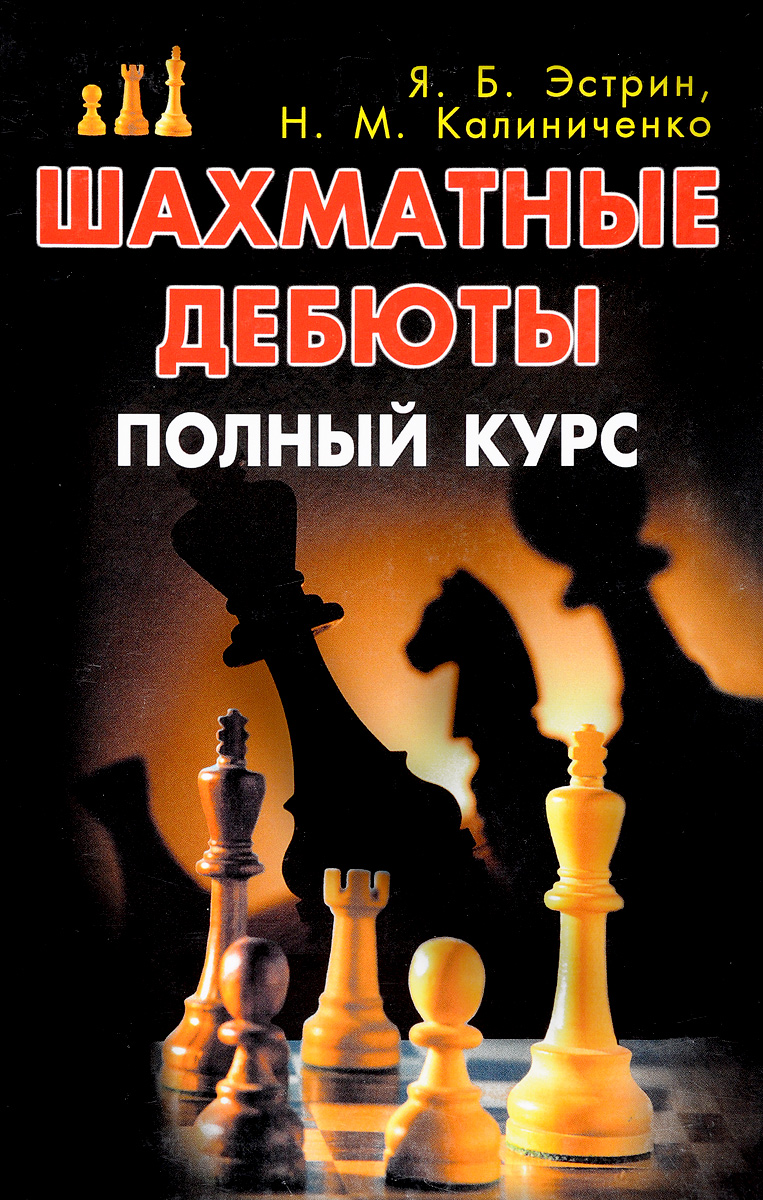 Я. Б. Эстрин, Н. М. Калиниченко Шахматные дебюты. Полный курс н м калиниченко учитесь играть открытые дебюты