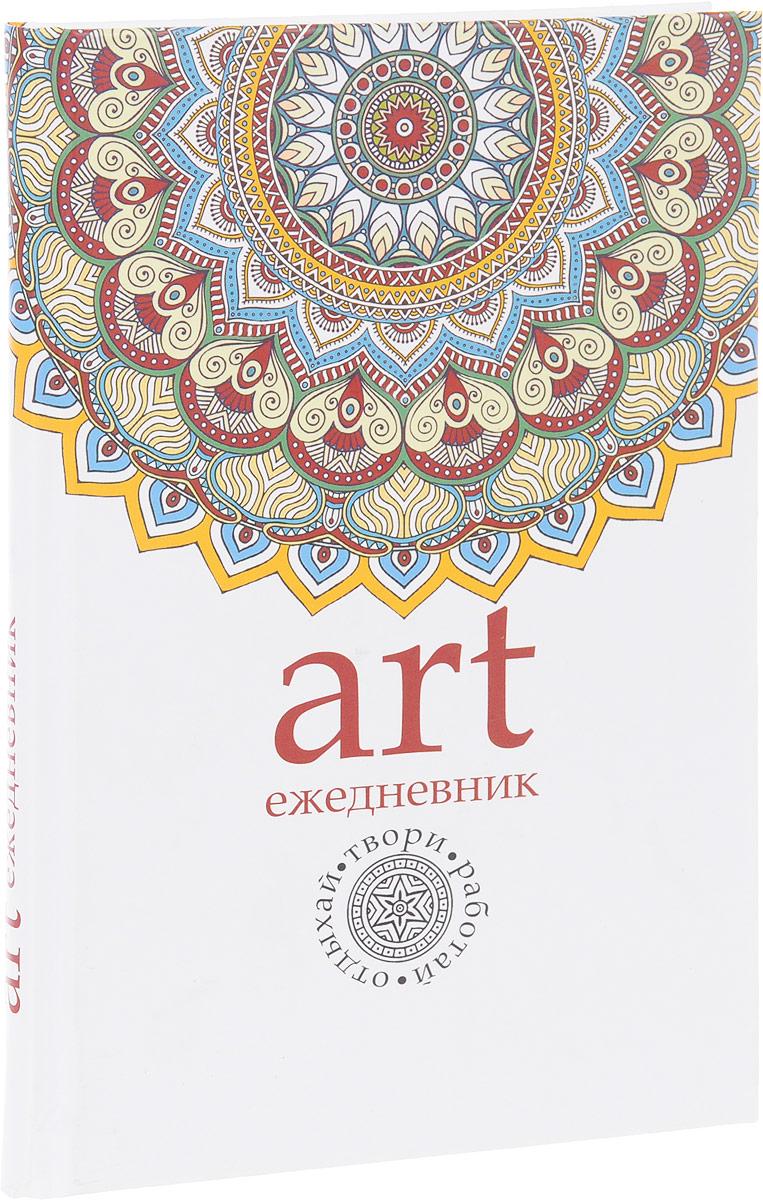Арт-ежедневник. Твори, работай, отдыхай книги контэнт магия цветов арт терапия для творческих натур