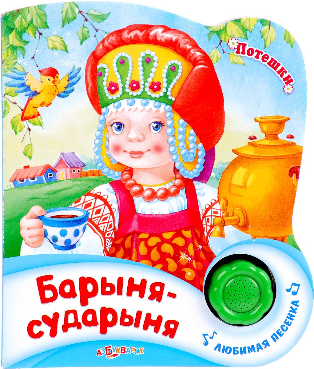 Барыня-сударыня. Книжка-игрушка песенки для малышей книжка игрушка