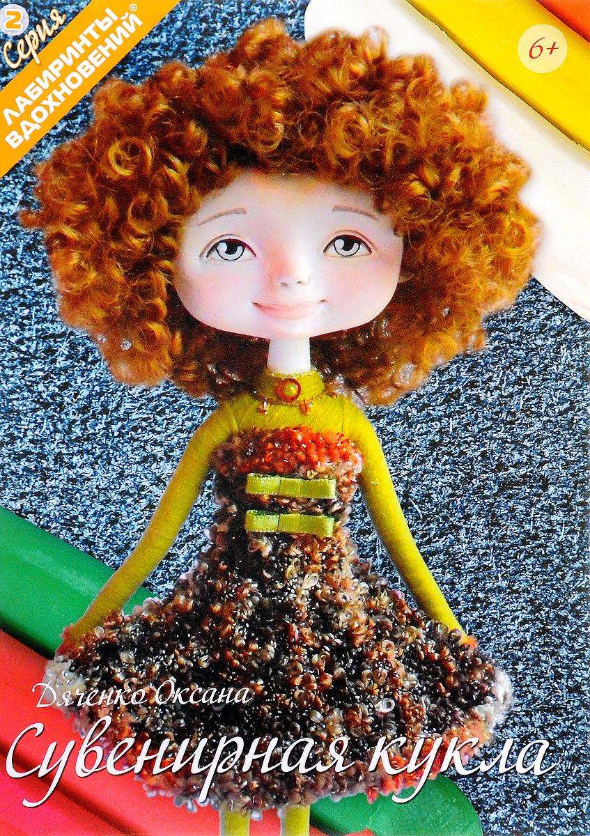 Оксана Дяченко Сувенирная кукла большую мягкую игрушку собаку лежа в москве
