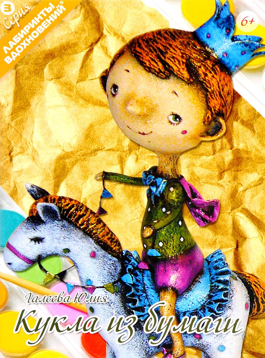 Юлия Галеева Кукла из бумаги игрушки валяшки озорные проекты в технике игольный фелтинг