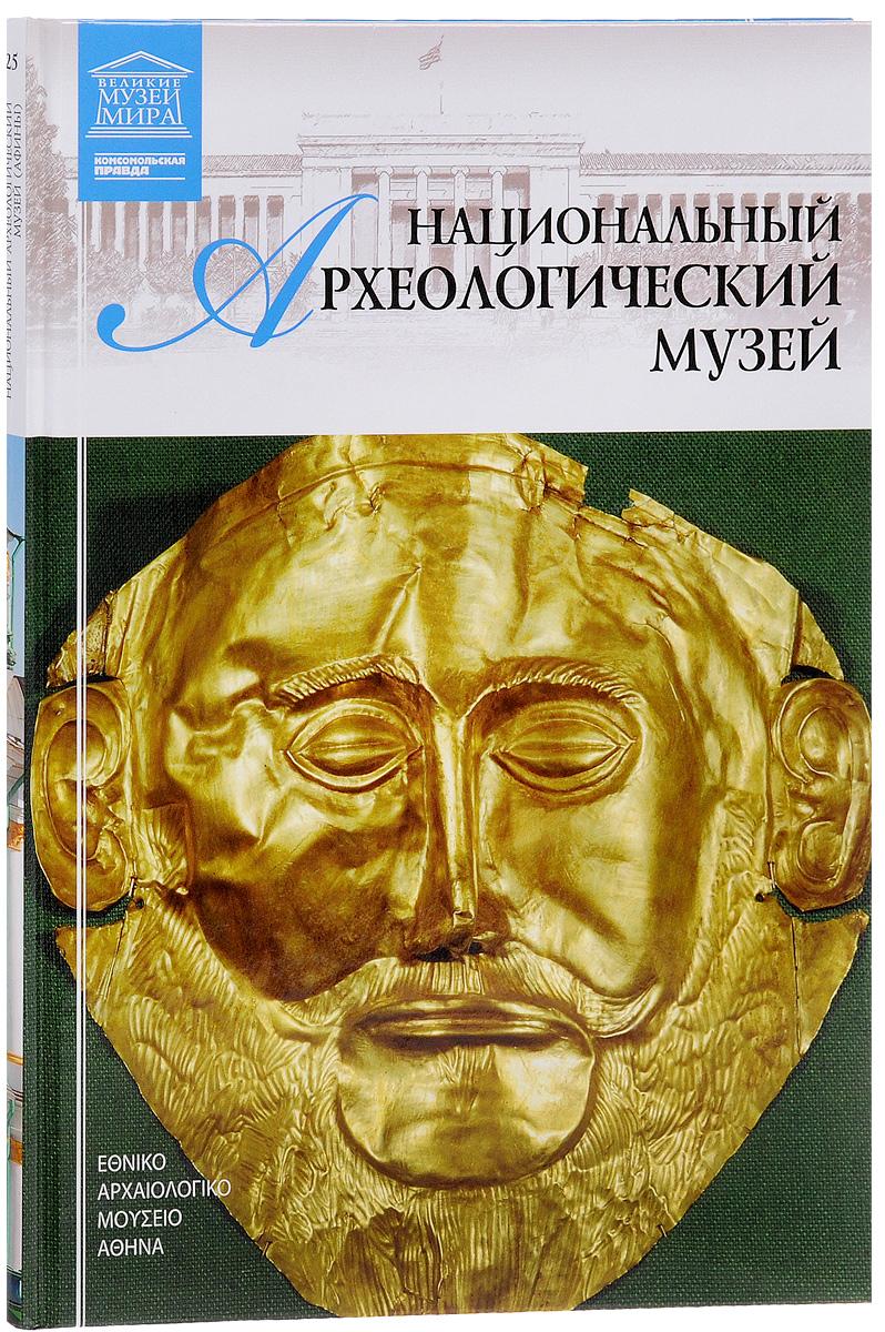 Д. Перова Национальный археологический музей