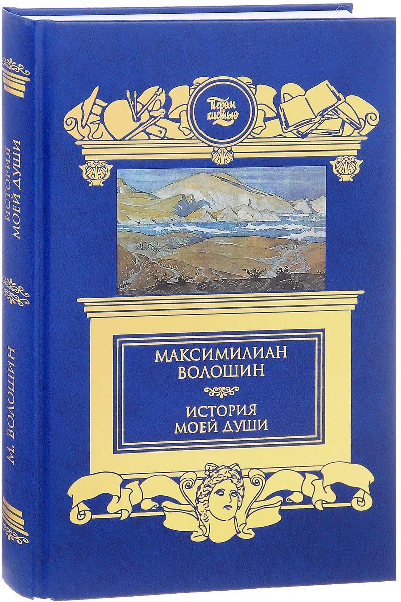 Максимилиан Волошин История моей души