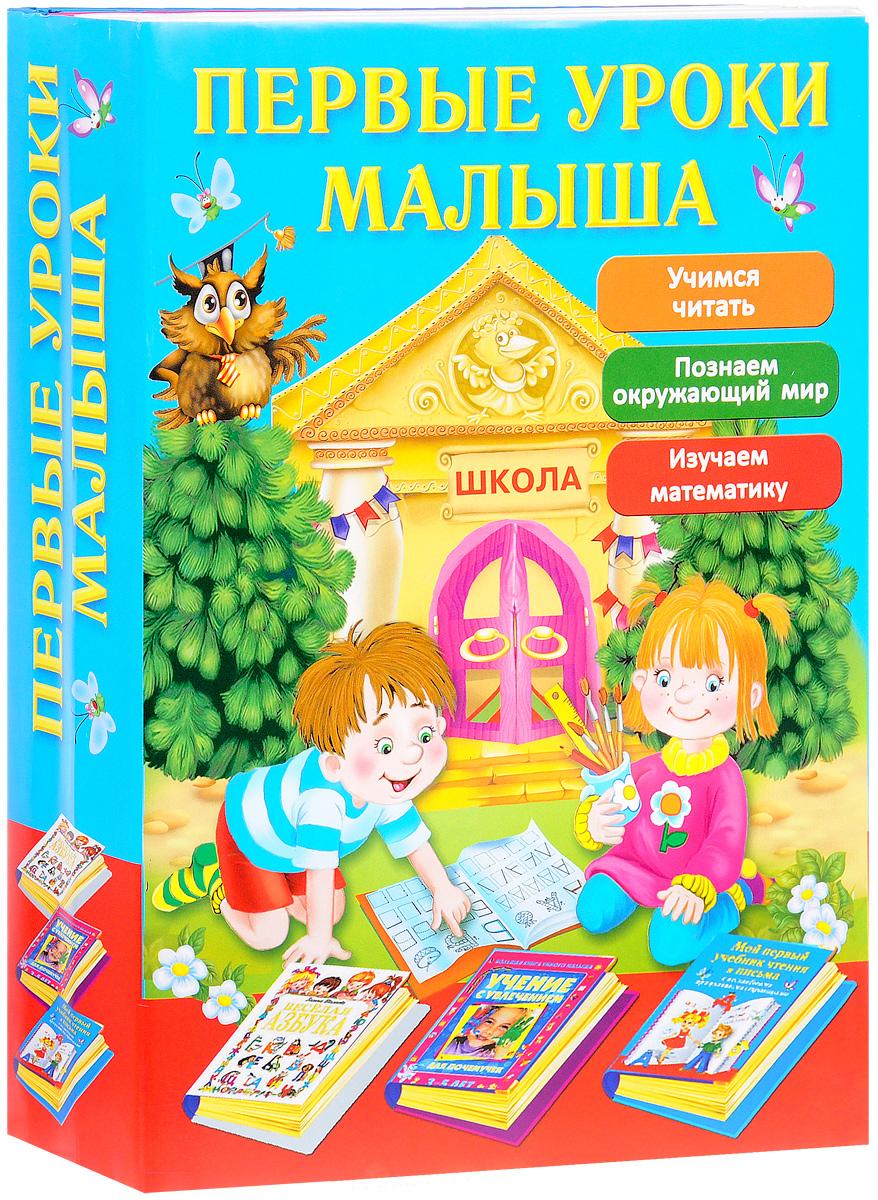Матюшкина Катя Первые уроки малыша (комплект из 3 книг) книги вако комплект книг мои первые вопросы и ответы 4