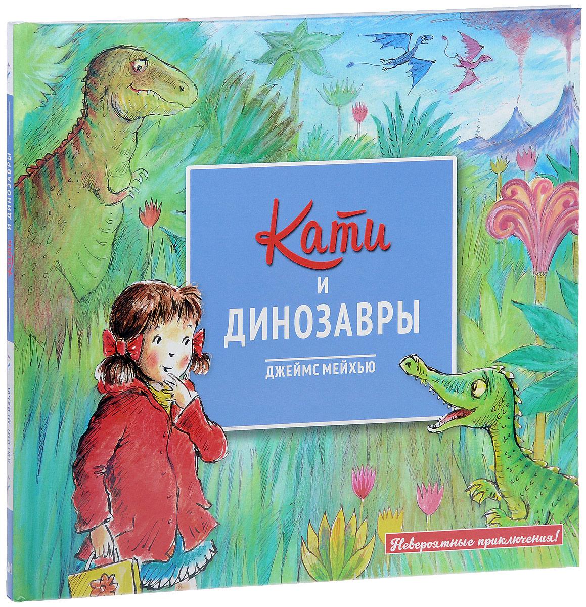 Джеймс Мейхью Кати и динозавры мейхью джеймс кати в картинной галерее