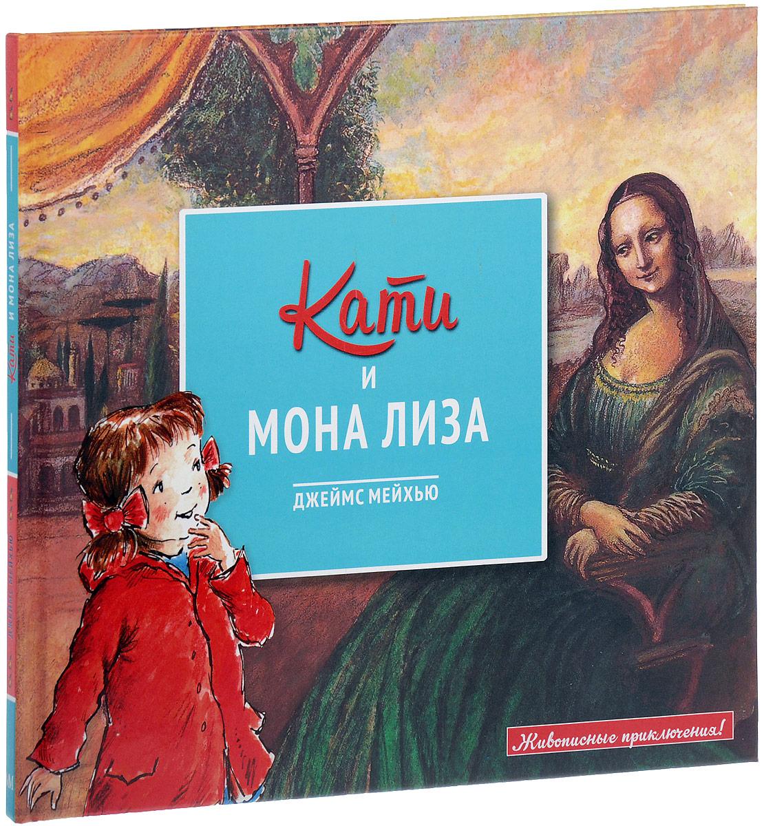 Джеймс Мейхью Кати и Мона Лиза серия джеймс эшер где