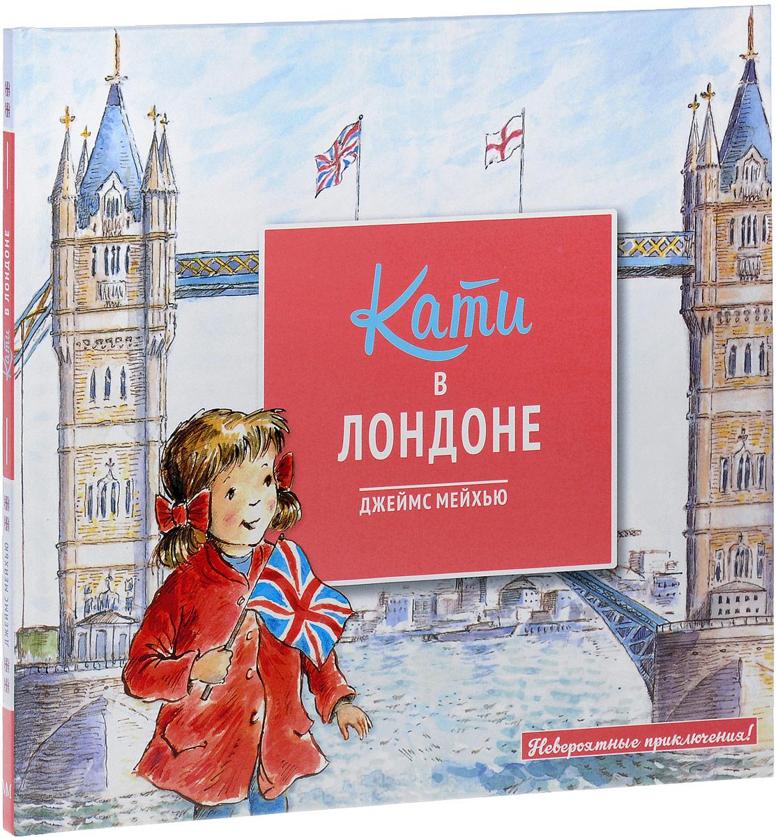 Джеймс Мейхью Кати в Лондоне мейхью джеймс кати в картинной галерее