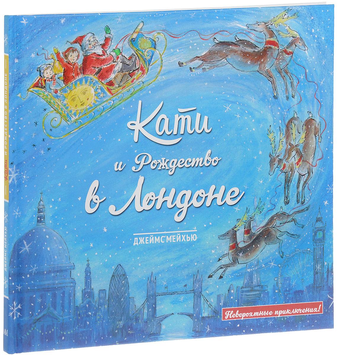Джеймс Мейхью Кати и Рождество в Лондоне мейхью джеймс кати в картинной галерее