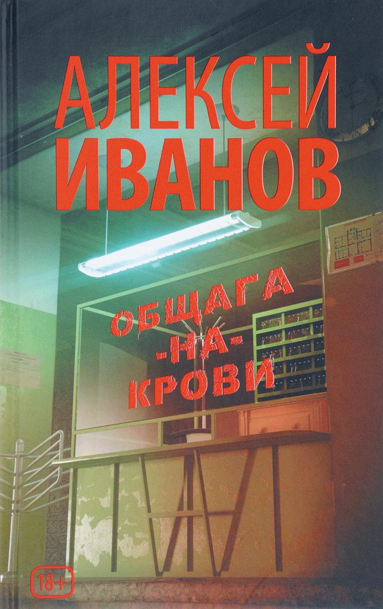 Алексей Иванов Общага-на-Крови алексей макеев коктейль на крови