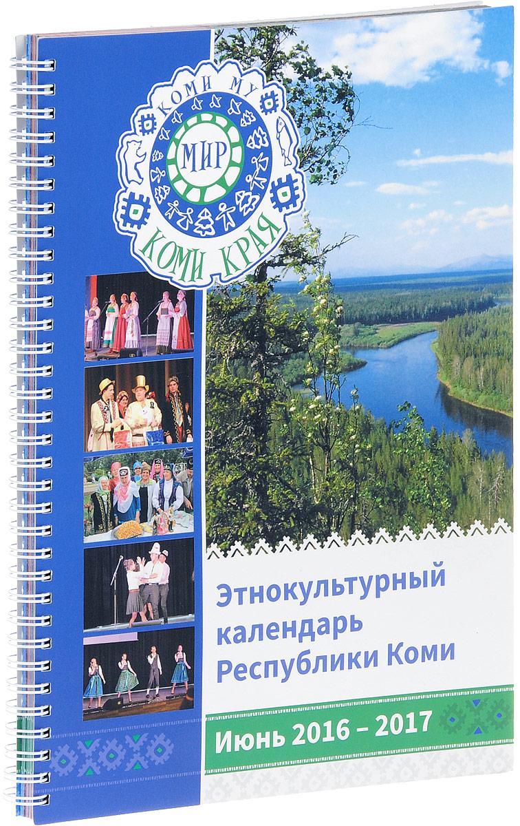 Этнокультурный календарь Республики Коми Мир Коми края. Июнь 2016-2017 куплю фильтр для компрессора республика коми