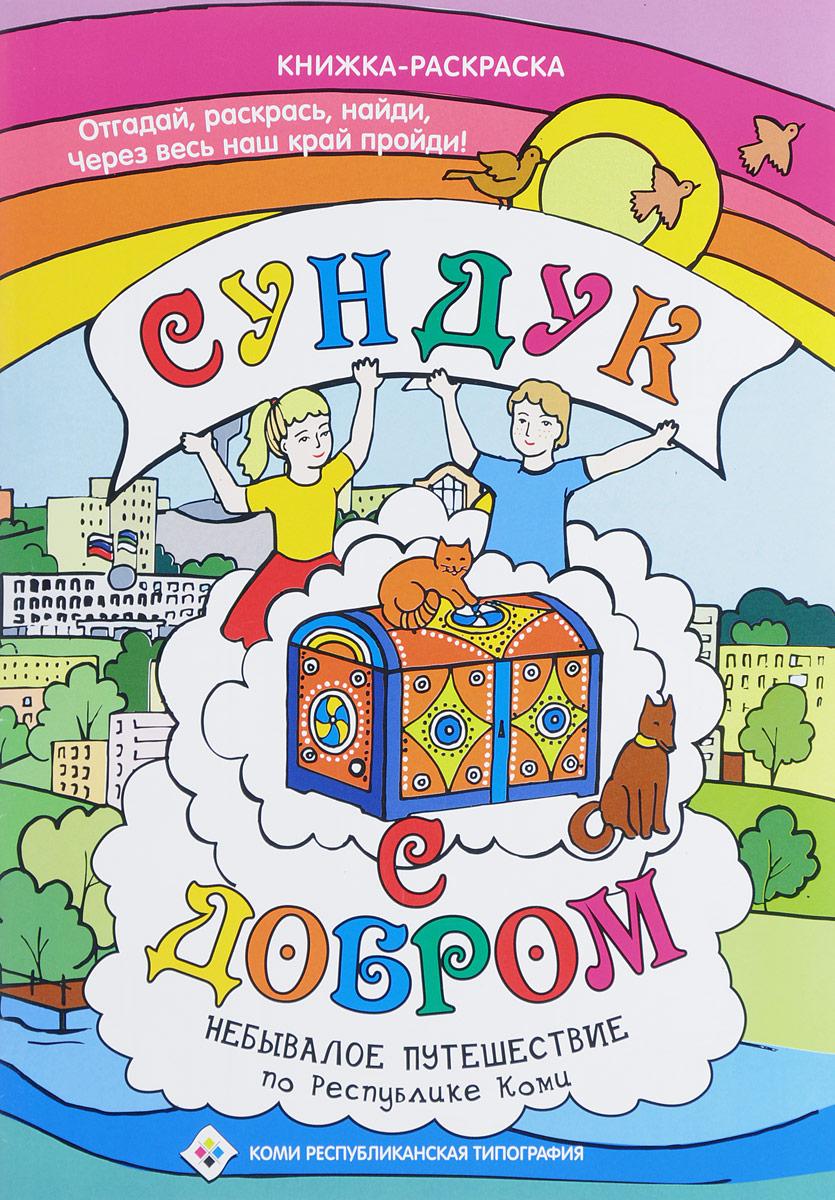 Наталья Мельникова Сундук с добром. Книга-раскраска комлев и ковыль