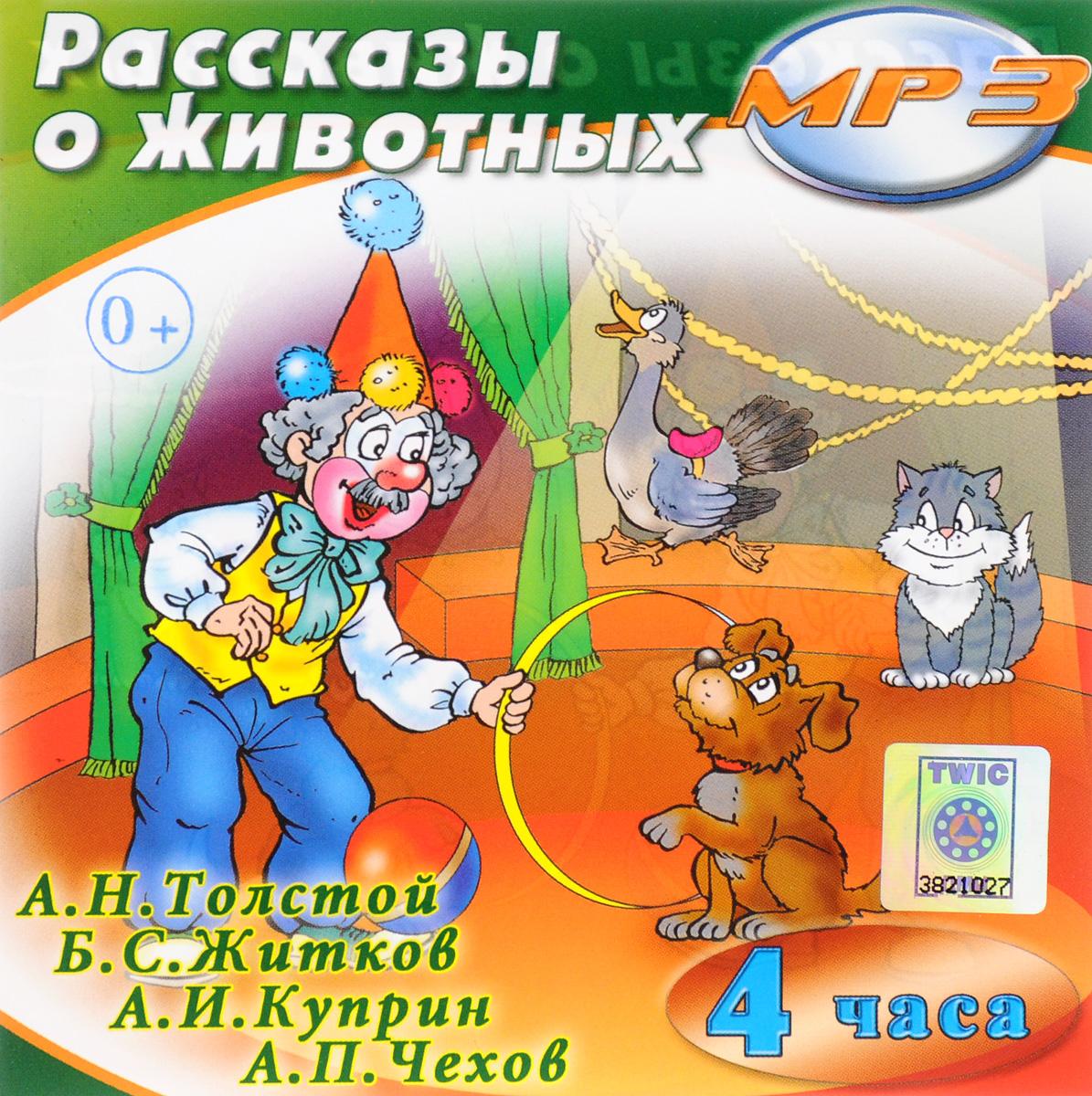 Рассказы о животных (аудиокнига MP3)