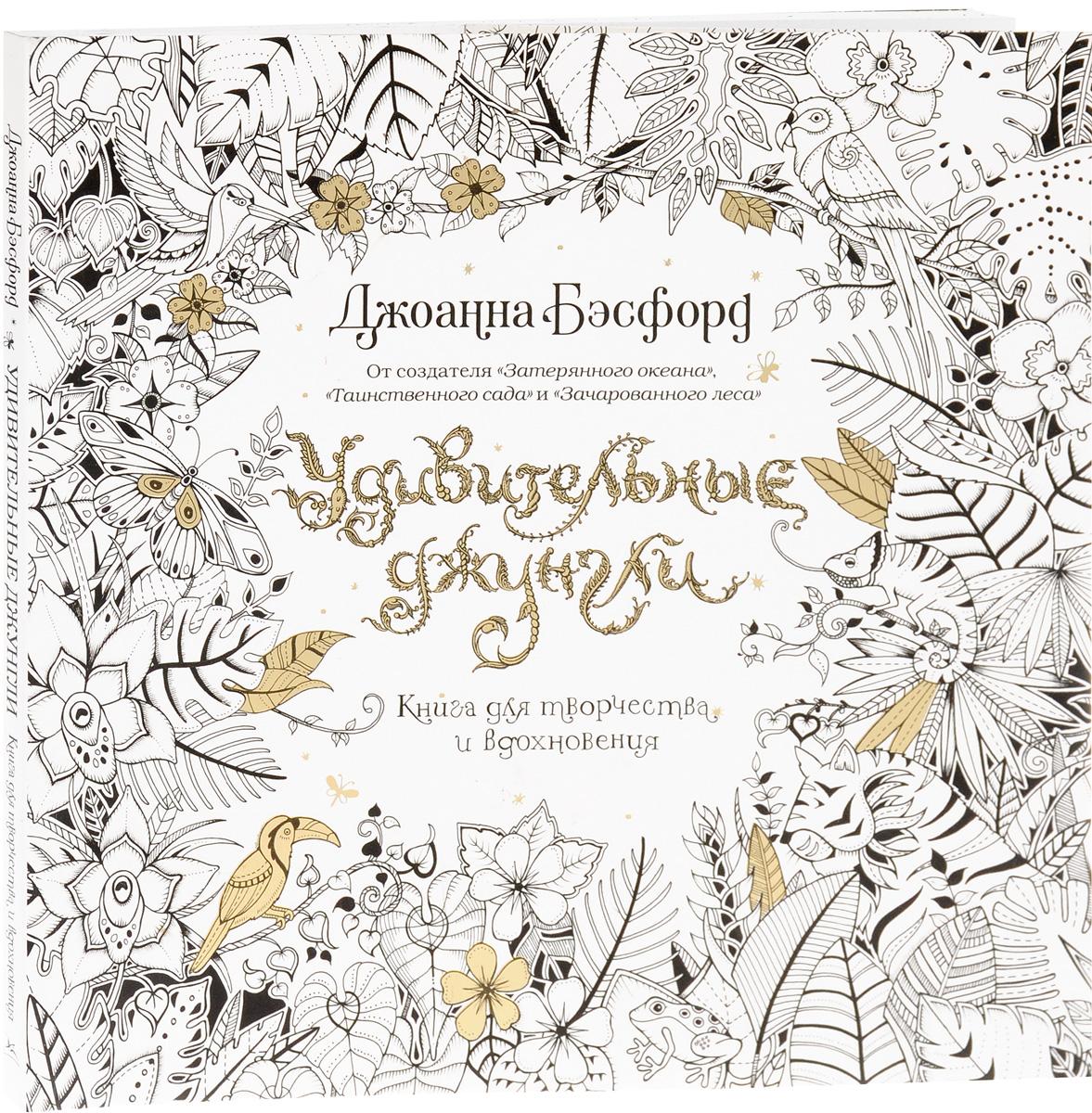 Джоанна Бэсфорд Удивительные джунгли. Книга для творчества и вдохновения