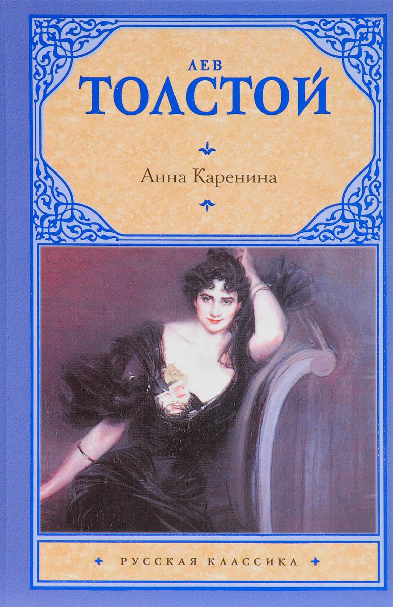 Лев Толстой Анна Каренина грех история страсти